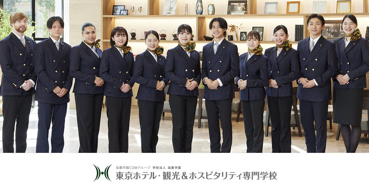 福岡 ウェディング & ホテル ir 専門 学校