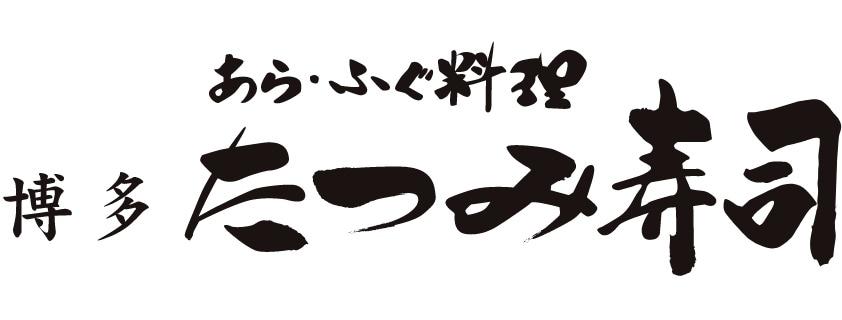 寿司 岩田屋 たつみ